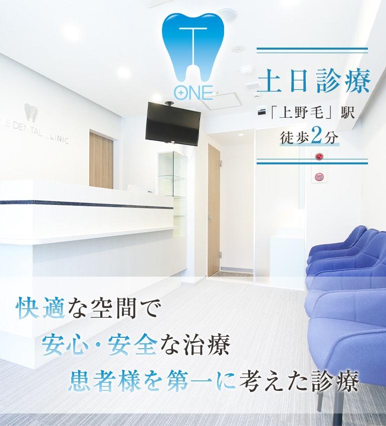快適な空間で安心・安全な治療患者様を第一に考えた診療